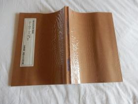 中国古典碑帖复元精选系列:008【智永草书千字文】一册全! 平成元年1989年版!大开本!古代书法碑帖多有漫漶不清晰的,此书是为方便学习,精心复原的本子!