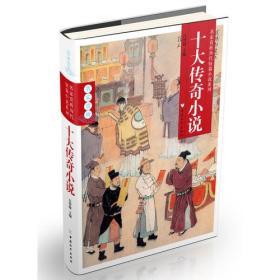 十大传奇小说