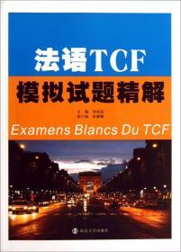 【二手包邮】法语TCF模拟试题精解 刘成富 南京大学出版社