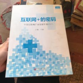 互联网+的密码:中国互联网产业发展年鉴2015 . 未拆封