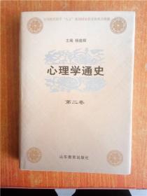 心理学通史 第二卷 中国近现代心理学史 精装