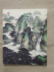 拍卖图录】中国近现代书画(二)东方大观2016春季艺术品拍卖会