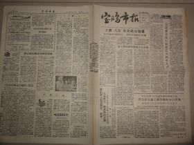宝鸡市报(1957年 第182期)工商业者整风、杨健雄、贺子和、杨兆江、刘东江等内容