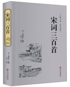 宋词三百首(古典文学 全注全译)