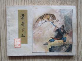 连环画:水浒之十三 李逵下山