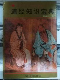 宗教经书宝典系列《道经知识宝典》