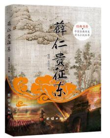 中国古典历史演义小说丛书:薛仁贵征东