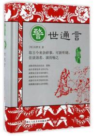 中国古典警世小说丛书:警世通言