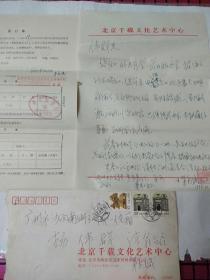 著名剧作家、诗人鞠盛写给杨伟群先生的信,带信封 附四张《中山颂--孙中山诗传》征订单