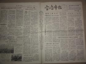 宝鸡市报(1957年 第181期)新秦纺织厂、刘东江、李伯谋、贺子和、陈明月等内容