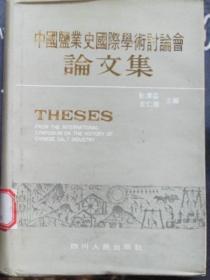 《中国盐业史国际学术讨论会论文集》(硬精装)