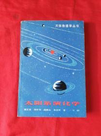 太阳系演化学(下册,仅印1600册)