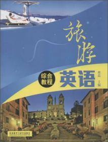 旅游英语综合教程