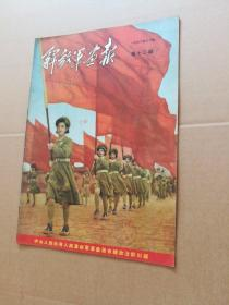 解放军画报 1952第12期