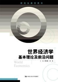世界经济学:基本理论及前沿问题(研究生教学用书)