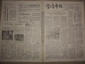 宝鸡市报(1957年 第180期)谭家村乡、黄本煐、刘东江、贺子和等内容