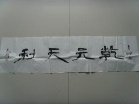 李天路:书法:乾元天利(带《李天路画集》)