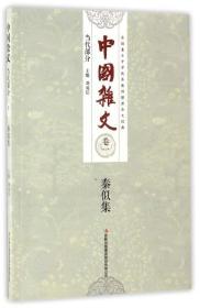 中国杂文:当代部分(卷一)秦似集