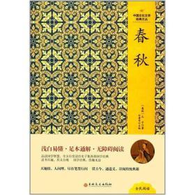 中国文化文学经典文丛:春秋(精装版)