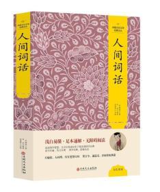中国文化文学经典文丛 人间词话