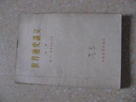 世界通史讲义(中册)
