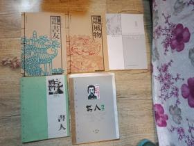 朝阳(2007年第七期)线装书(书话类)