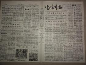 宝鸡市报(1957年 第179期)反右派斗争、贺子和、杨兆江、刘东江等内容