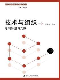 技术与组织:学科脉络与文献
