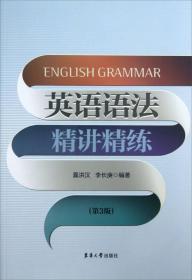 英语语法精讲精练(第3版)