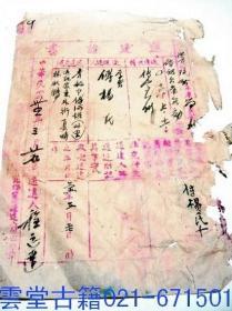 民国:峨眉法院官契  (送达证书) 原始手札  # 3105