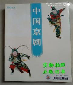 中国京剧2004年第8期(满包邮)