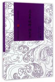 中国古典神魔小说丛书:三遂平妖传·归莲梦