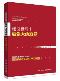 新书--建设世界上最强大的政党