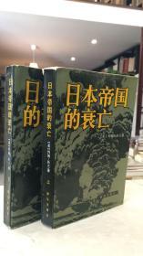 日本帝国的衰亡(全二册 SYY 85品)