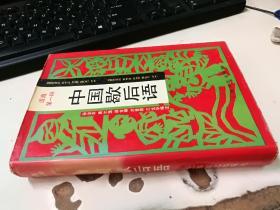 中国歇后语 精装