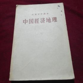 中国经济地理