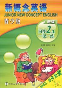 新概念英语青少版同步一课一练:2A(新版)