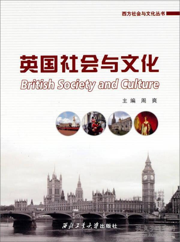 西方社会与文化丛书:英国社会与文化
