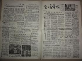宝鸡市报(1957年 第178期)本市反右派斗争、新秦纺织厂、刘东江等内容