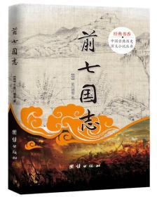 中国古典历史演义小说丛书:前七国志