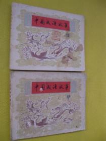 连环画小人书80年版中国成语故事 第十二册 12册