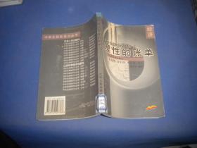 中学生探索学习丛书   经济   理性的账单
