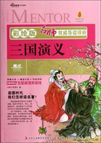 名师权威导读评析:三国演义 罗贯中 吉林出版集团 9787546382241
