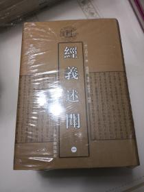 经义述闻(清代学术名著丛刊,精装全四册,未开封)