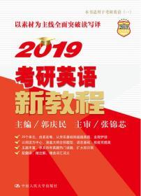 2019考研英语新教程