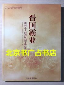 晋国霸业-山西出土两周时期文物精华展图录【文物出版社】