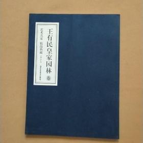 艺术名家精品典藏 王有民皇家园林卷(王有民签名本)