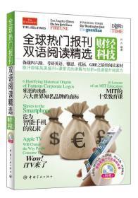 全球热门报刊双语阅读精选:财经科技(英汉对照)