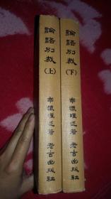 早期精装版《论语别裁》上下册 修订四版