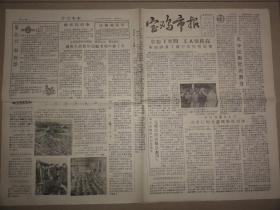 宝鸡市报(1957年 第177期)刘东江、张鹏、翟福轩、张模等